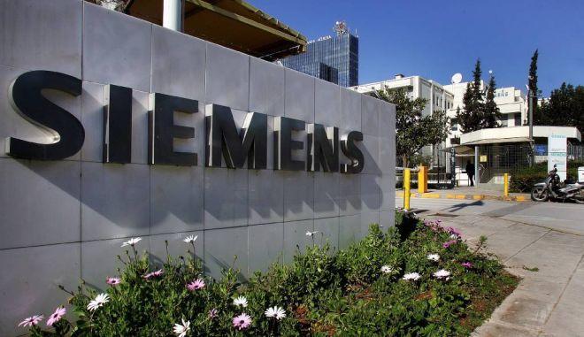 Siemens: Παραγραφή το 2018