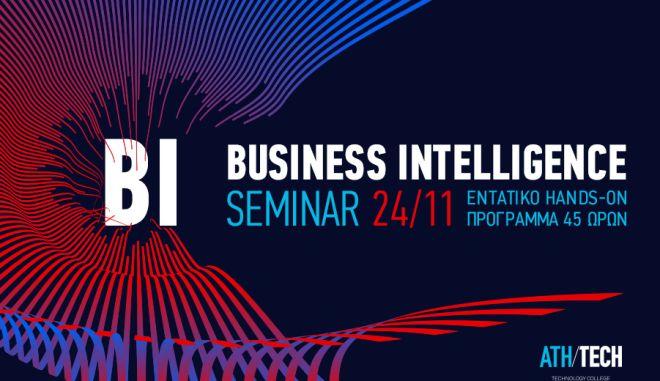 Επιτυχής ολοκλήρωση του Business Intelligence Seminar