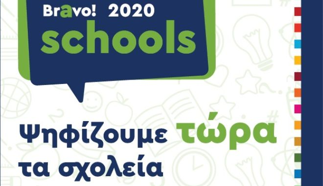 """Bravo Schools 2020: Το δικό μας """"παρών"""" στις προτάσεις των παιδιών για έναν καλύτερο κόσμο"""