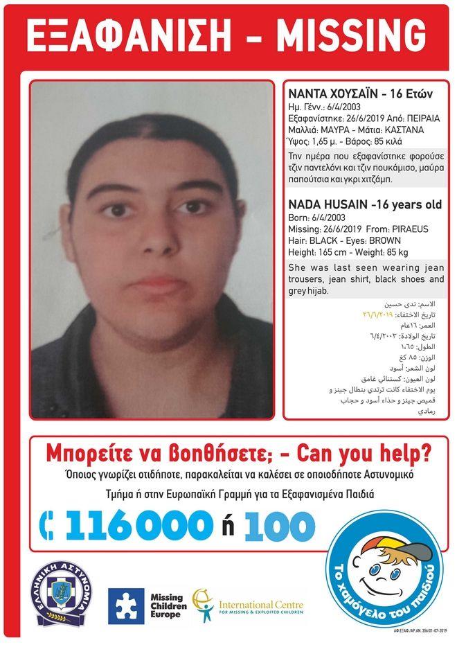 Χαμόγελο του Παιδιού: Εξαφανίστηκε η 16χρονη Νάντα Χουσαΐν από τον Πειραιά