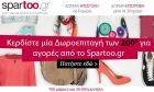 Κέρδισε μια δωροεπιταγή 200 ευρώ από το News247 και το Spartoo.gr