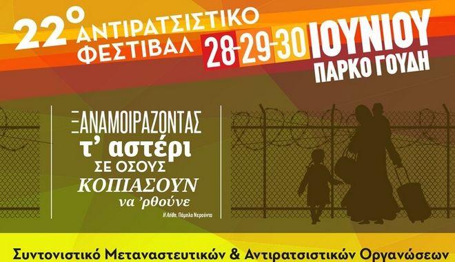 22ο Αντιρατσιστικό Φεστιβάλ: 28 με 30 Ιουνίου στο Πάρκο Γουδή