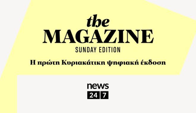 The Magazine - Sunday Edition από το NEWS 24/7
