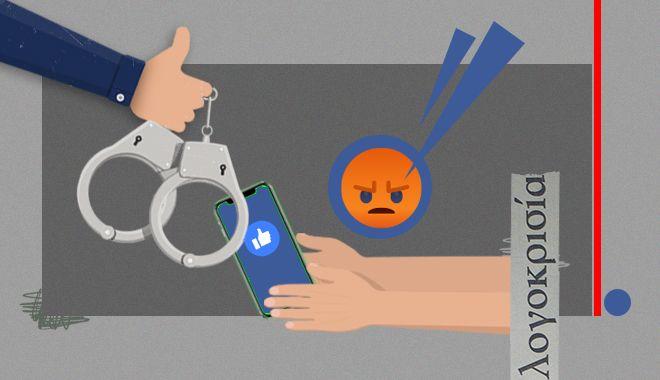 Όταν το Facebook δεν έκρυψε ένα σχόλιο, αλλά την πραγματικότητα