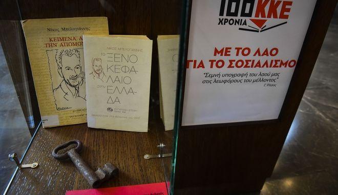 100 χρόνια ΚΚΕ: Το βιολί των μελλοθάνατων, το κλειδί του κελιού του Μπελογιάννη και ένας πίνακας του Μίμη Φωτόπουλου
