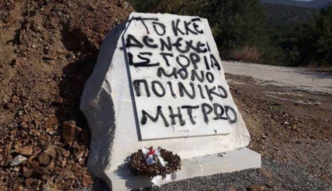 Βανδάλισαν μνημείο του ΕΑΜ-ΕΛΑΣ στους Μολάους