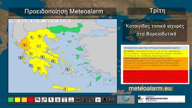Καιρός: Βροχές και καταιγίδες από τα δυτικά