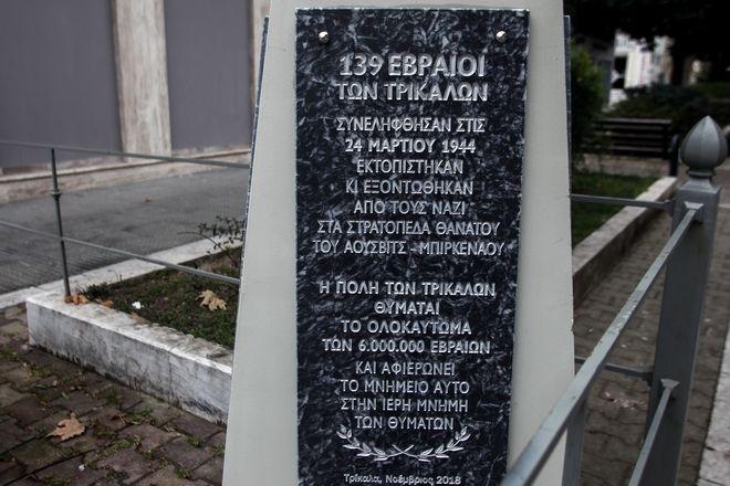 Το Μνημείο Ολοκαυτώματος στην πόλη των Τρικάλων