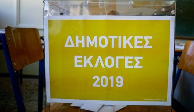 Δεν θ' ανοίξουν όλες οι κάλπες στους δήμους της Αττικής