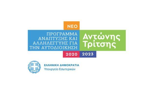Το Αναπτυξιακό Πρόγραμμα έργων «Αντώνης Τρίτσης» για την Αυτοδιοίκηση, ύψους 2,5 δισ. ευρώ, ανακοίνωσε ο Τ. Θεοδωρικάκος