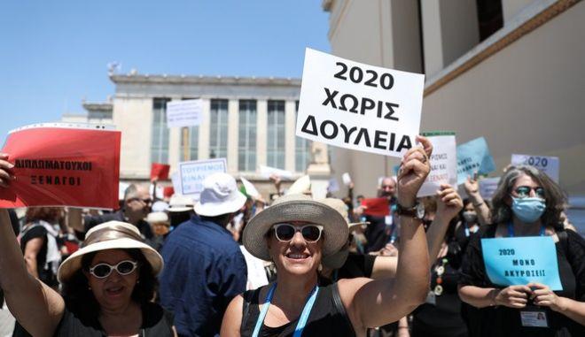 Συγκέντρωση διαμαρτυρίας διπλωματούχων ξεναγών την πέμπτη 2 Ιουλίου 2020. Η συγκέντρωση ξεκίνησε στα Προπύλαια και στη συνέχεια κατευθύνθηκε στο υπουργείο Εργασίας.