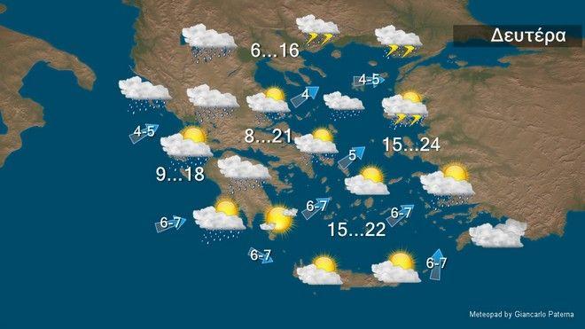 Καιρός: Φεύγει η σκόνη την Δευτέρα - Νεφώσεις με βροχές και καταιγίδες
