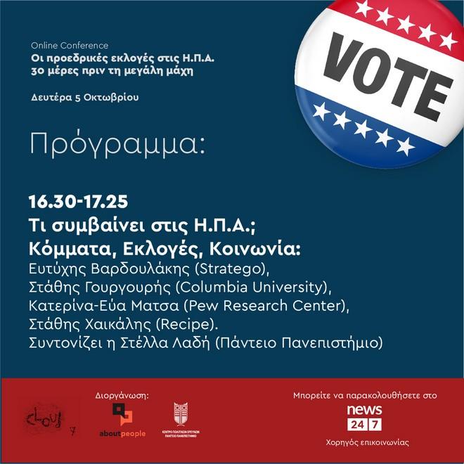 Προεδρικές εκλογές στις ΗΠΑ: 30 μέρες πριν τη μεγάλη μάχη - LIVE η συζήτηση