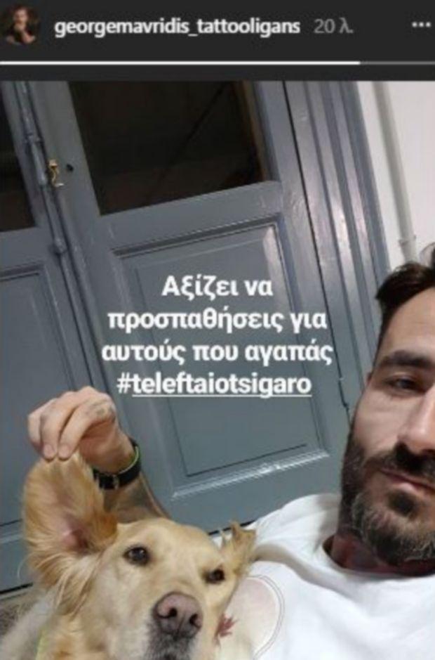 Τι είναι το #teleftaiotsigaro που έχει 'τρελάνει' τα social media;