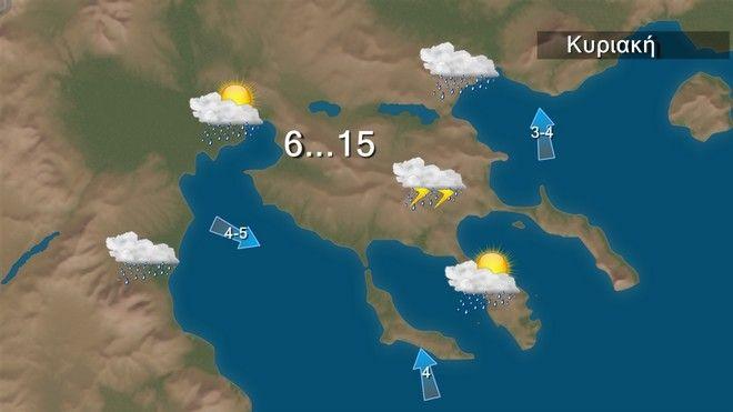 Καιρός: Ισχυρές βροχές και καταιγίδες, νοτιάδες και υψηλές θερμοκρασίες την Κυριακή