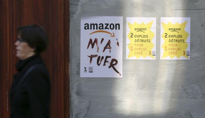 Αφίσα των απεργών εργαζομένων  της Amazon