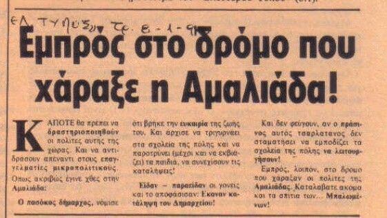 Νίκος Τεμπονέρας: 30 χρόνια από την παρακρατική δολοφονία που συγκλόνισε την Ελλάδα