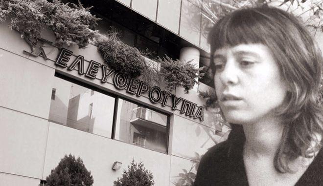 H Μάνια Τεγοπούλου