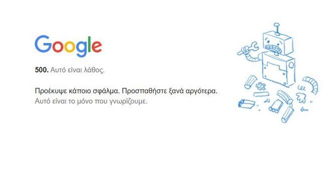 Google: Έπεσε το Youtube, προβλήματα και σε gmail και Google Maps