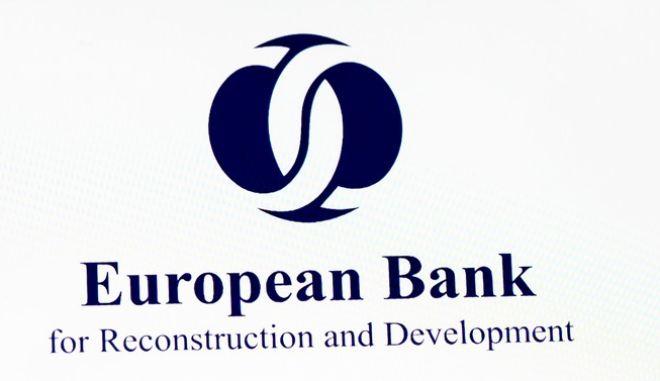 Ευρωπαϊκή Τράπεζα Ανασυγκρότησης και Ανάπτυξης