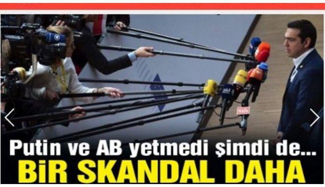Τουρκικός Τύπος: Σκανδαλώδεις οι δηλώσεις Τσίπρα από τα Ψαρά