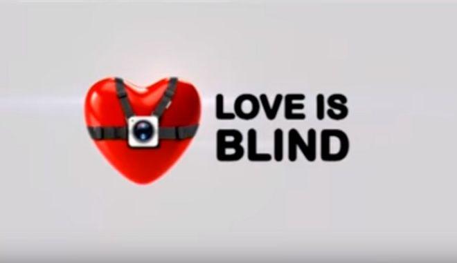 Ο έρωτας είναι τυφλός - Έρχεται το 'Love Is Blind' στο Epsilon