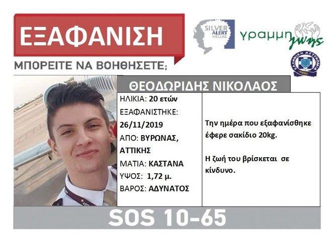 Συναγερμός στον Βύρωνα για την εξαφάνιση 20χρονου