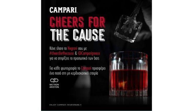 Το Campari στηρίζει τον κλάδο Ho.Re.Ca με την πρωτοβουλία #CheersForTheCause