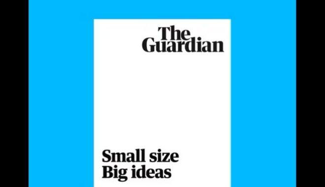 Νέα εποχή για τον Guardian: Κυκλοφόρησε για πρώτη φορά σε σχήμα ταμπλόιντ