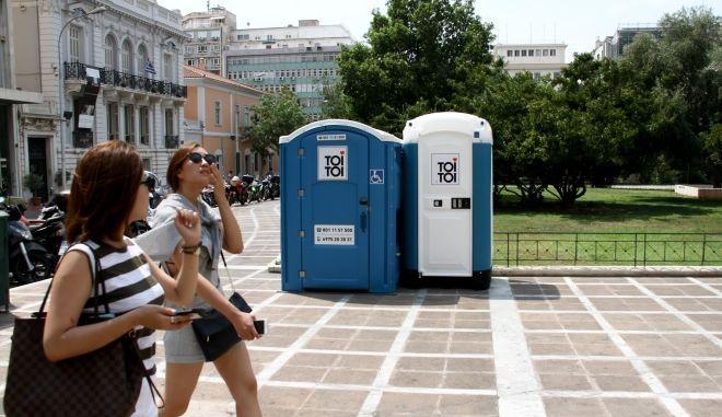 Χημικές τουαλέτες στο κέντρο της Αθήνας