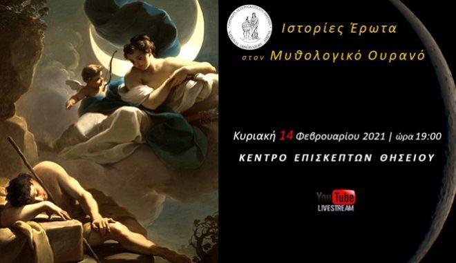 Κέντρο Επισκεπτών Θησείου: Ιστορίες Έρωτα στον Μυθολογικό Ουρανό στις 14/2