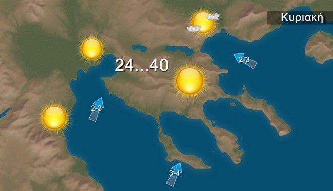Καιρός: Στο έλεος του καύσωνα η χώρα - Μέχρι τους 44 βαθμούς ο υδράργυρος