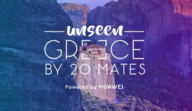 """""""Unseen Greece by 20 Mates"""" by Huawei"""