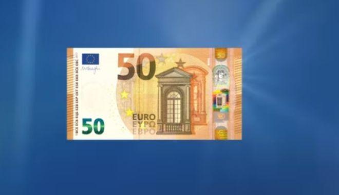 ΕΚΤ: Κυκλοφορούν σήμερα τα νέα χαρτονομίσματα των 50 ευρώ