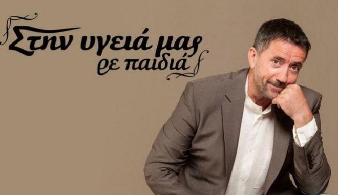 Στην υγειά μας: Ο Σπύρος Παπαδόπουλος συνεχίζει στον ΣΚΑΪ για ακόμη 2 χρόνια