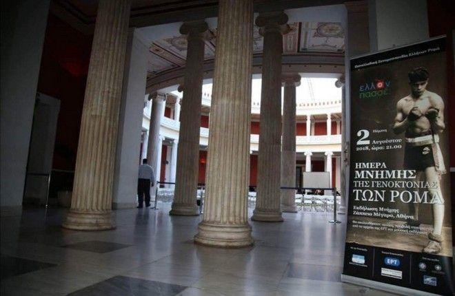 Εκδήλωση για την ημέρα μνήμης της Γενοκτονίας των Ρομά από την ΕΛΛΑΝ ΠΑΣΣΕ