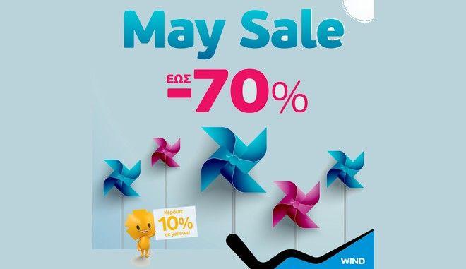 Δεκαπενθήμερο με εκπτώσεις έως 70% στα καταστήματα WIND & επιπλέον κέρδος 10% σε yellows