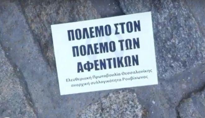Ρουβίκωνας: Εισβολή στο Σύνδεσμο Βιομηχανιών Βορείου Ελλάδος