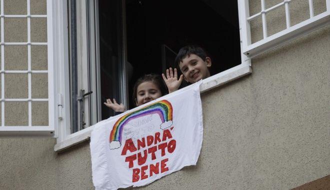 Παιδιά στην Ιταλία εν μέσω της πανδημίας του νέου κορονοϊού.