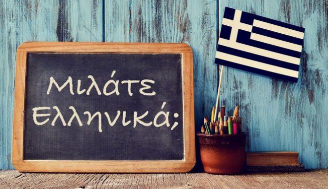 Παγκόσμια Ημέρα Ελληνοφωνίας η 9η Φεβρουαρίου