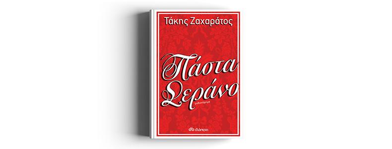 Ο Τάκης Ζαχαράτος δεν θέλει να έχει καμία ιδιότητα πέρα από το όνομά του