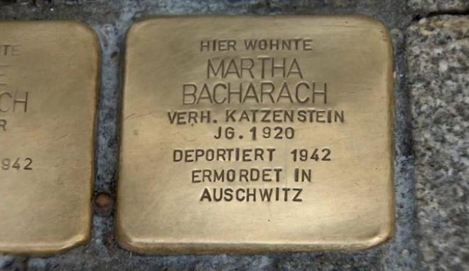 Γερμανός καλλιτέχνης τιμά τους Εβραίους που έπεσαν θύματα των Ναζί