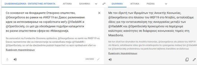 Πως η google αναγνωρίζει την γλώσσα των Σκοπίων