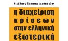 Βιβλίο 'ευαγγέλιο' για τη διαχείριση κρίσεων