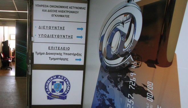 Στιγμιότυπο από την Υπηρεσία Δίωξης Ηλεκτρονικού Εγκλήματος που στεγάζεται στον 13ο όροφο της Γενικής Αστυνομικής διεύθυνσης Αθηνών,Τρίτη 4 Οκτωβρίου 2011 (EUROKINSSI/ΤΑΤΙΑΝΑ ΜΠΟΛΑΡΗ)