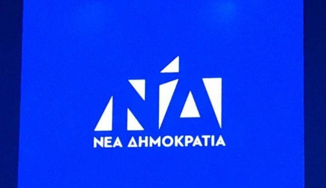 Το νέο σήμα της Νέας Δημοκρατίας