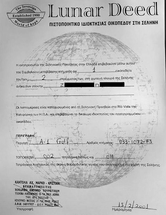 Ροδίτισσα αγόρασε οικόπεδο στη Σελήνη - Θα το αφήσει προίκα στην κόρη της