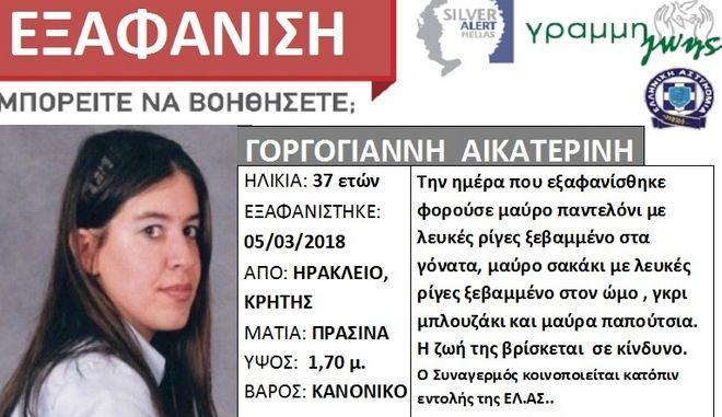 Ηράκλειο: Νεκρή σε πάρκο βρέθηκε η 37χρονη που είχε εξαφανιστεί