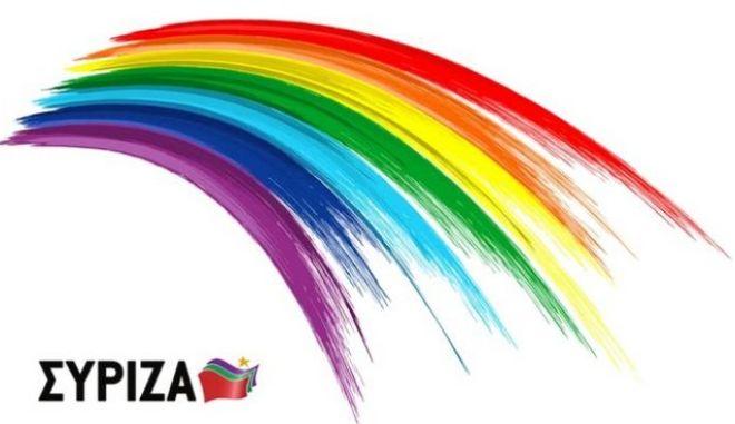 Λογότυπο ΛΟΑΤΚΙ+ ΣΥΡΙΖΑ
