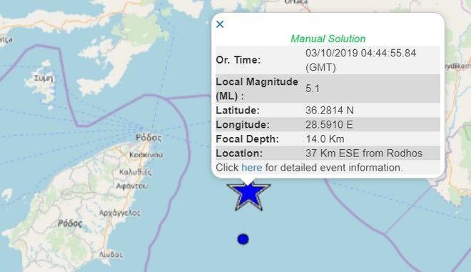 Ισχυρός σεισμός 5,1 Ρίχτερ ανατολικά της Ρόδου